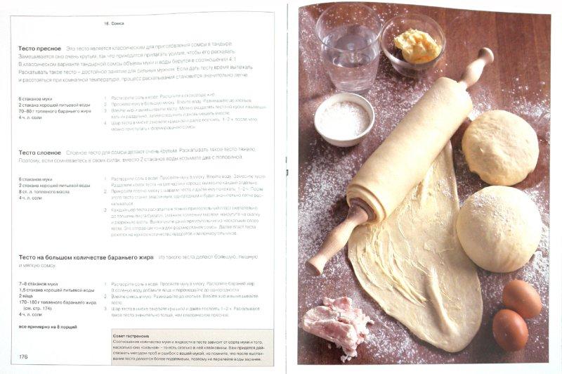 Иллюстрация 1 из 45 для Книга Гастронома. Узбекская домашняя кухня | Лабиринт - книги. Источник: Лабиринт
