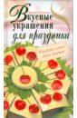 Степанова Ирина Викторовна Вкусные украшения для праздника лобо м э украшения из овощей и фруктов