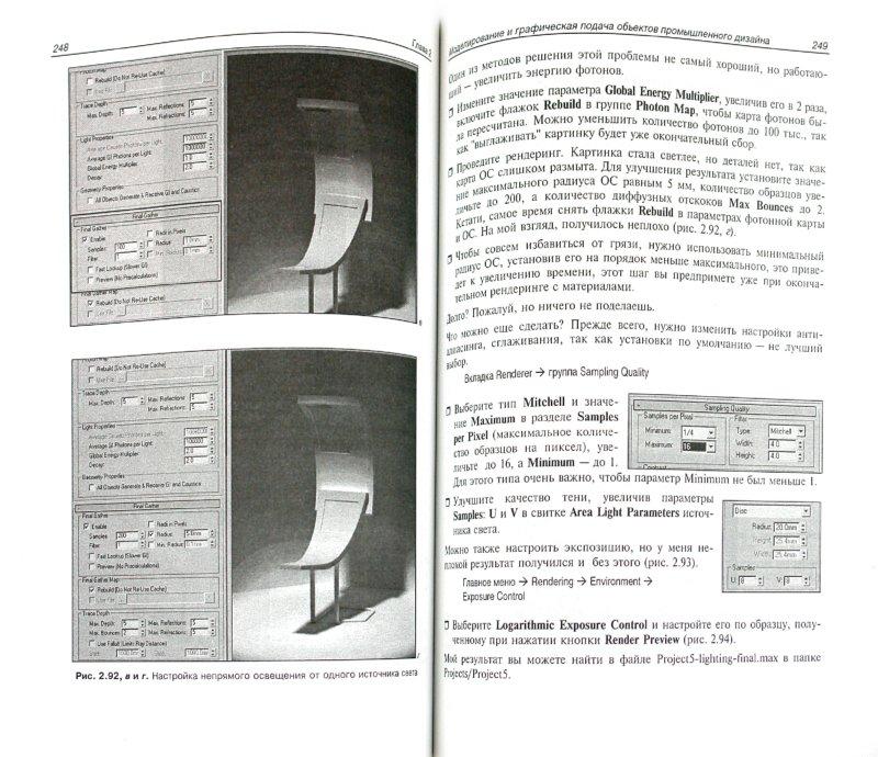 Иллюстрация 1 из 7 для 3ds Max 8. Актуальное моделирование, визуализация и анимация (+ CD) - Борис Кулагин   Лабиринт - книги. Источник: Лабиринт