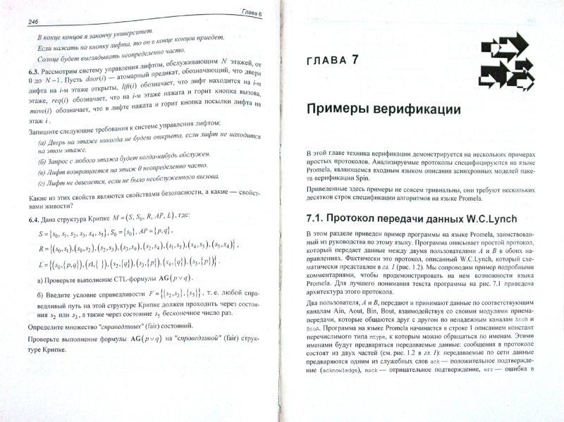 Иллюстрация 1 из 16 для MODEL CHECKING. Верификация параллельных и распределенных программных систем (+CD) - Юрий Карпов | Лабиринт - книги. Источник: Лабиринт