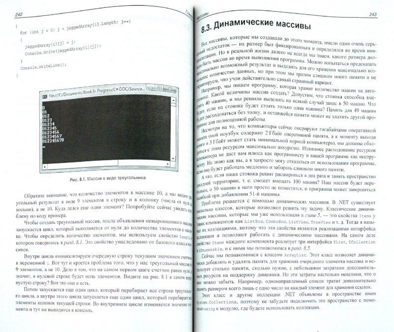 Иллюстрация 1 из 15 для Библия C# (+CD) - Михаил Фленов | Лабиринт - книги. Источник: Лабиринт