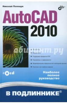 AutoCAD 2010 (+CD) autocad для конструкторов стандарты ескд в autocad 2009 2010 2011 cd