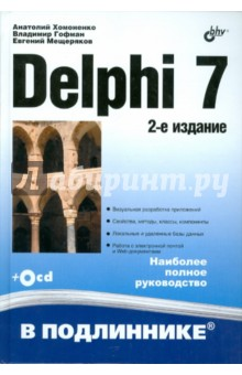 Delphi 7 (+СD) php4 разработка web приложений cd библиотека программиста