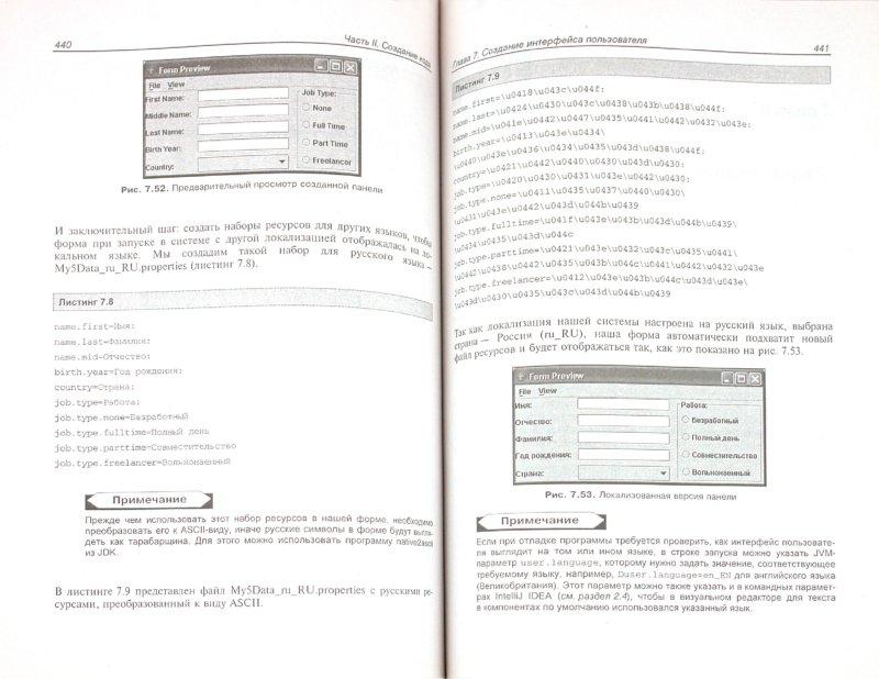 Иллюстрация 1 из 11 для IntelliJ IDEA. Профессиональное програмирование на Java (+CD) - Давыдов, Ефимов | Лабиринт - книги. Источник: Лабиринт