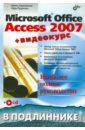 Харитонова Ирина Александровна, Рудикова Лада Владимировна Microsoft Office Access 2007 (+ Видеокурс на CD) microsoft office access 2003 inside out