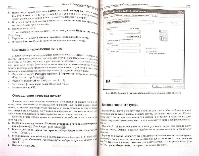 Иллюстрация 1 из 15 для MicrosoftR Office Excel 2010 (+ CD) - Долженков, Стученков | Лабиринт - книги. Источник: Лабиринт