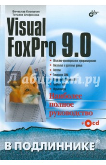 Visual FoxPro 9.0 (+ CD)