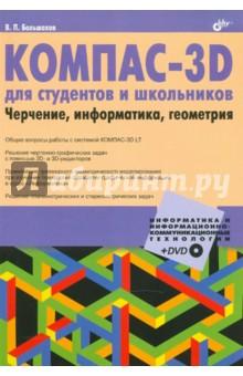 КОМПАС-3D для студентов и школьников. Черчение, информатика, геометрия (+дистрибутив на DVD)