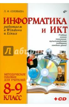 Работаем в Windows и Linux. Методическое пособие для учителей 8-9 классов