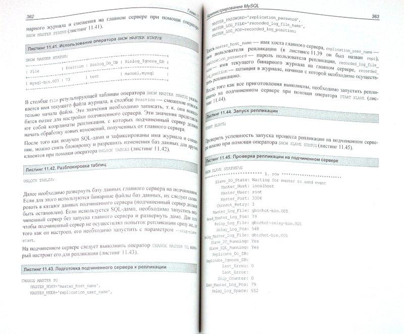 Иллюстрация 1 из 11 для MySQL на примерах (+ CD) - Кузнецов, Симдянов | Лабиринт - книги. Источник: Лабиринт
