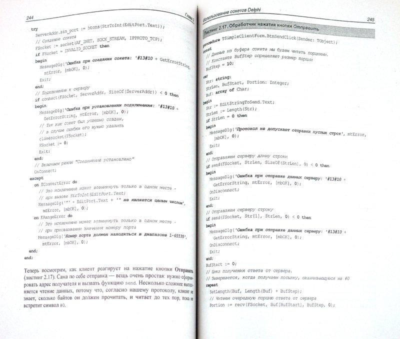 Иллюстрация 1 из 24 для О чем не пишут в книгах по Delphi. (+CD) - Антон Григорьев   Лабиринт - книги. Источник: Лабиринт