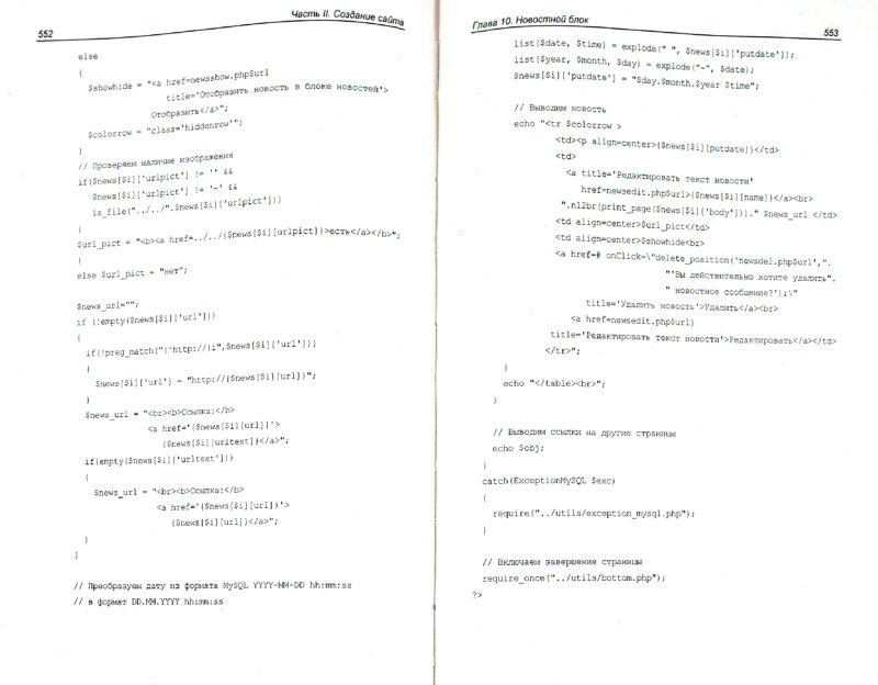 Иллюстрация 1 из 11 для PHP. Практика создания Web-cайтов (+ CD) - Кузнецов, Симдянов | Лабиринт - книги. Источник: Лабиринт