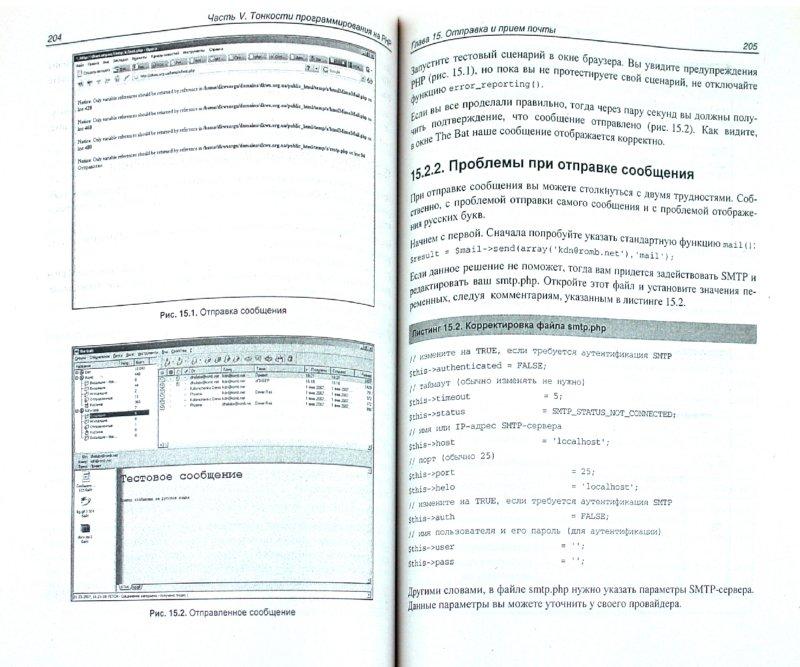 Иллюстрация 1 из 11 для Профессиональное программирование на PHP (+CD) - Денис Колисниченко | Лабиринт - книги. Источник: Лабиринт