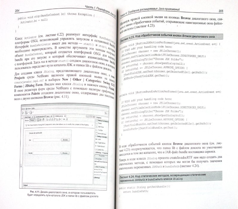 Иллюстрация 1 из 13 для Современные Java-технологии на практике (+CD) - Тимур Машнин | Лабиринт - книги. Источник: Лабиринт