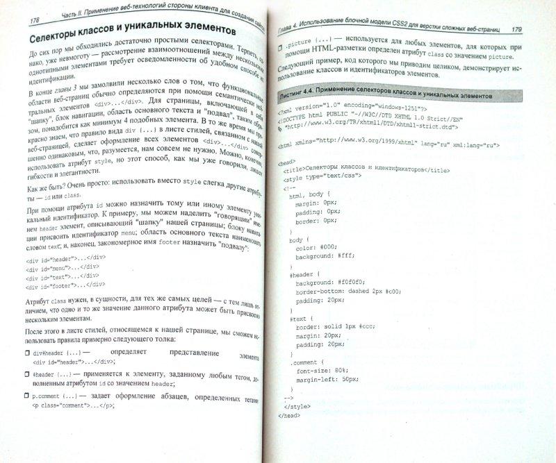 Иллюстрация 1 из 19 для HTML, CSS, скрипты. Практика создания сайтов (+ CD) - Артемий Ломов   Лабиринт - книги. Источник: Лабиринт