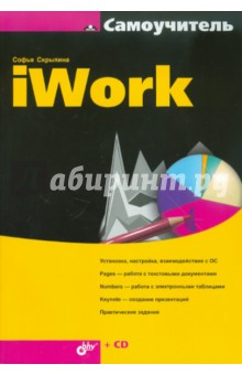 Самоучитель iWork (+CD) guess what level 1 activity book with online resources british english