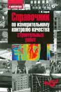 Справочник по измерительному контролю качества строительных работ (+CD)