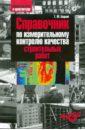 Бадьин Геннадий Михайлович Справочник по измерительному контролю качества строительных работ (+CD)