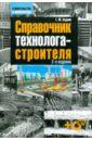 Бадьин Геннадий Михайлович Справочник технолога-строителя (+ CD)