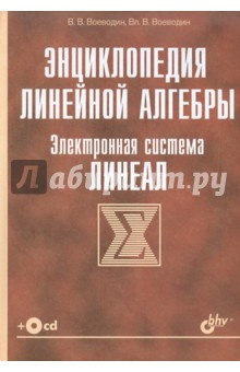 Энциклопедия линейной алгебры. Электронная система ЛИНЕАЛ (+CD) от Лабиринт