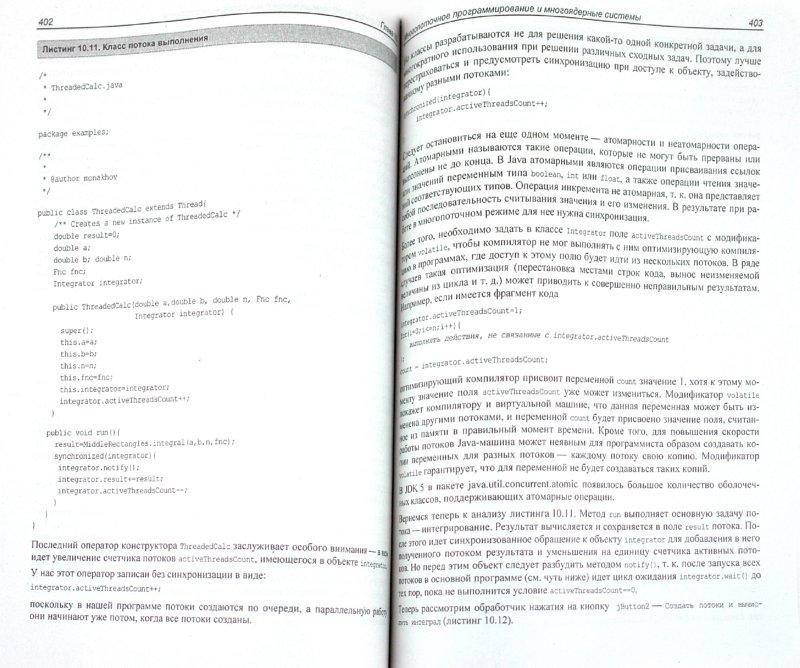 Иллюстрация 1 из 12 для Язык программирования Java и среда NetBeans (+DVD) - Вадим Монахов | Лабиринт - книги. Источник: Лабиринт
