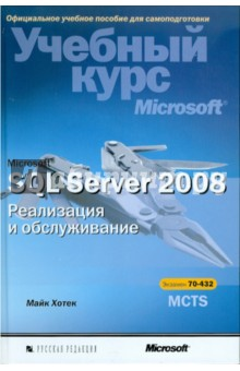 Microsoft SQL Server 2008. Реализация и обслуживание (+CD) barry gerber mastering microsoft exchange server 2003