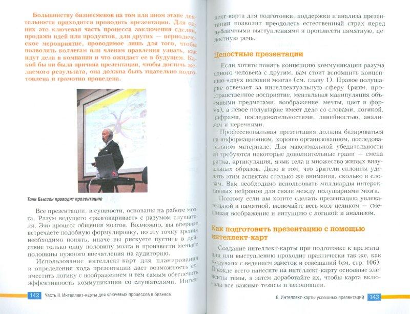 Иллюстрация 1 из 6 для Интеллект-карты для бизнеса - Бьюзен, Гриффитс | Лабиринт - книги. Источник: Лабиринт