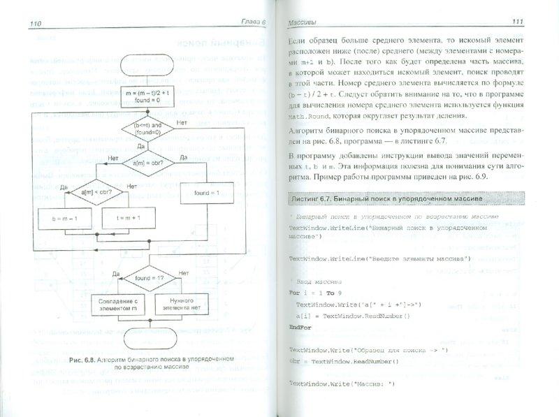 Иллюстрация 1 из 13 для Small Basic для начинающих (+DVD) - Культин, Цой   Лабиринт - книги. Источник: Лабиринт
