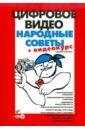 Молочков Владимир Петрович Цифровое видео. Народные советы (+ Видеокурс на CD) цена