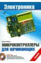 Хофманн М. Микроконтроллеры для начинающих (+ CD)