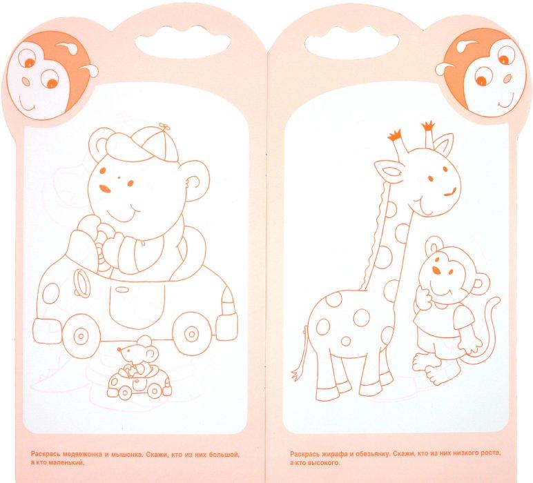 Иллюстрация 1 из 6 для Рисуем и играем. Раскраска с заданиями. 2 года   Лабиринт - книги. Источник: Лабиринт