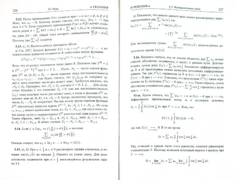 Иллюстрация 1 из 4 для Избранные задачи по вещественному анализу - Макаров, Голузина, Лодкин, Подкорытов   Лабиринт - книги. Источник: Лабиринт