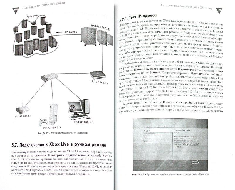 Иллюстрация 1 из 5 для Секреты игровой  приставки Xbox 360 - Станислав Горнаков   Лабиринт - книги. Источник: Лабиринт