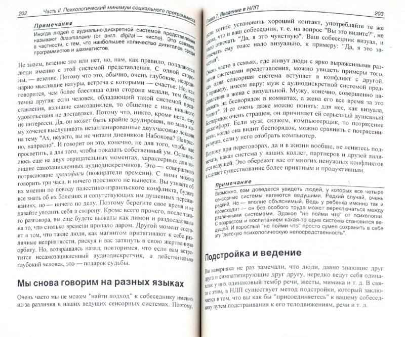 Иллюстрация 1 из 9 для Социальная инженерия и социальные хакеры - Кузнецов, Симдянов | Лабиринт - книги. Источник: Лабиринт