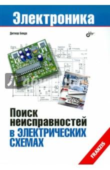 Поиск неисправностей в электрических схемах