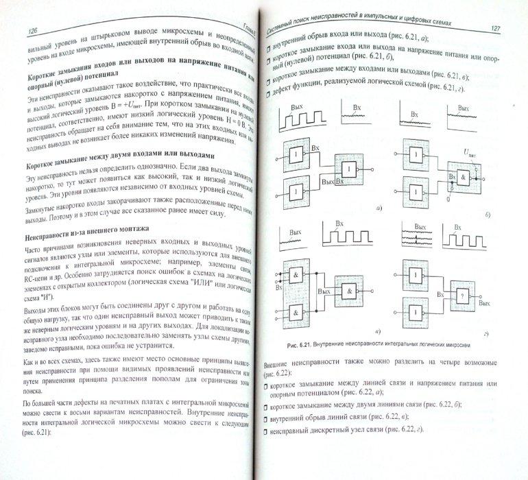 Иллюстрация 1 из 14 для Поиск неисправностей в электрических схемах - Дитмар Бенда | Лабиринт - книги. Источник: Лабиринт
