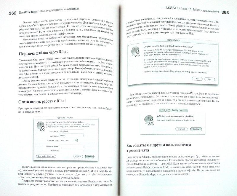 Иллюстрация 1 из 7 для Mac OS X Jaguar. Полное руководство пользователя - Джесси Фейлер   Лабиринт - книги. Источник: Лабиринт