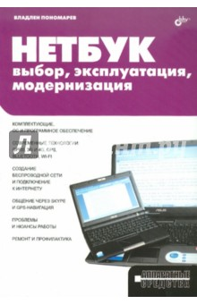 НЕТБУК: выбор, эксплуатация, модернизация coreldraw服装设计实用教程(第3版)