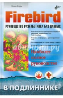 Firebird: руководство разраб баз данных