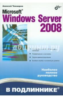 Microsoft Windows Server 2008