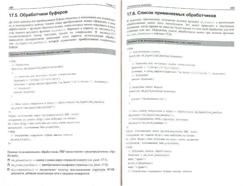 Иллюстрация 1 из 16 для PHP 5/6 - Кузнецов, Симдянов | Лабиринт - книги. Источник: Лабиринт