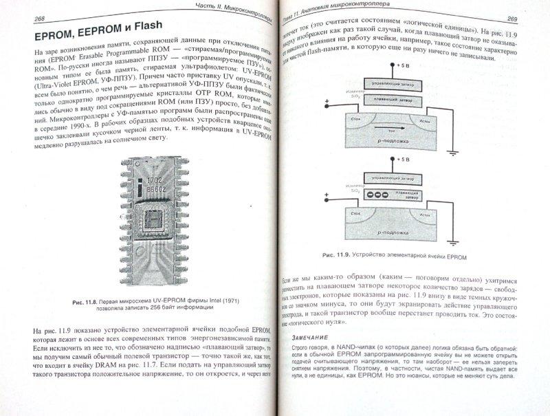 Иллюстрация 1 из 16 для Занимательная микроэлектроника - Юрий Ревич   Лабиринт - книги. Источник: Лабиринт