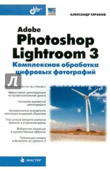 Adobe Photoshop Lightroom 3. Комплексная обработка цифровых фотографий коллектив авторов adobe photoshop lightroom 5 официальный учебный курс