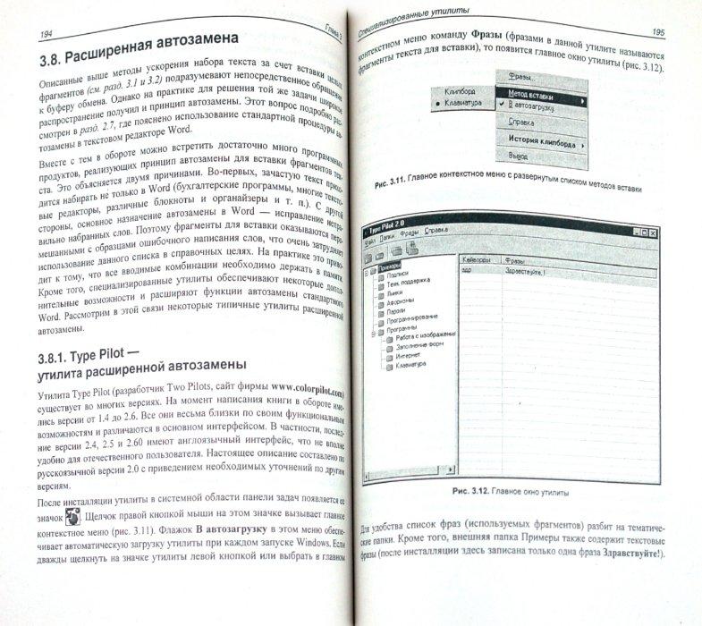 Иллюстрация 1 из 11 для Эффективные приемы набора и редактирования текста - Михаил Попов | Лабиринт - книги. Источник: Лабиринт