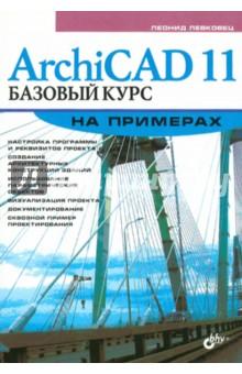ArchiCAD 11. Базовый курс на примерах  кристофер гленн archicad 11 dvd rom