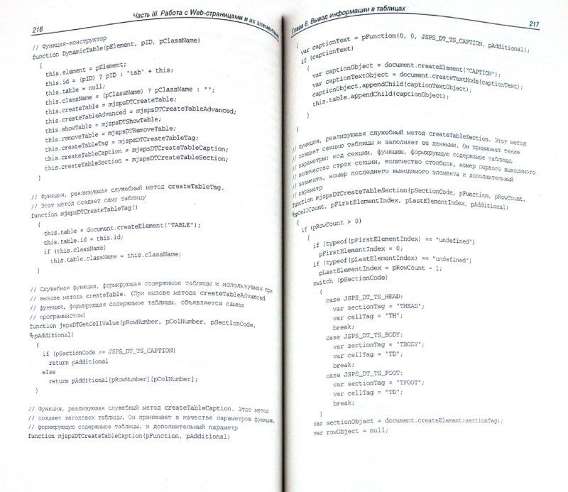Иллюстрация 1 из 21 для JavaScript. Народные советы - Владимир Дронов | Лабиринт - книги. Источник: Лабиринт