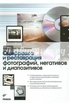 Оцифровка и реставрация фотографий, негативов и диапозитивов бологова в моя большая книга о животных 1000 фотографий