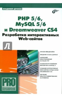 PHP 5/6, MySQL 5/6 и Dreamweaver CS4. Разработка интерактивных Web-сайтов license php