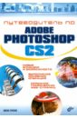 Бурлаков Михаил Викторович Путеводитель по Adobe Photoshop CS2 динман е самоучитель photoshop cs2