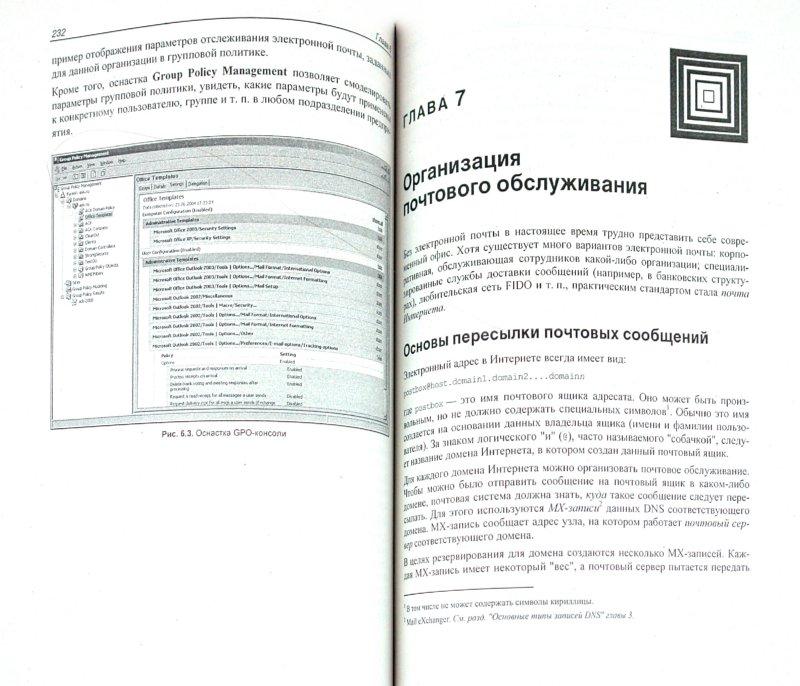 Иллюстрация 1 из 23 для Самоучитель системного администратора - Александр Кенин | Лабиринт - книги. Источник: Лабиринт